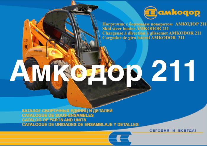 Амкодор 211